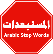 Arabic Stop Words